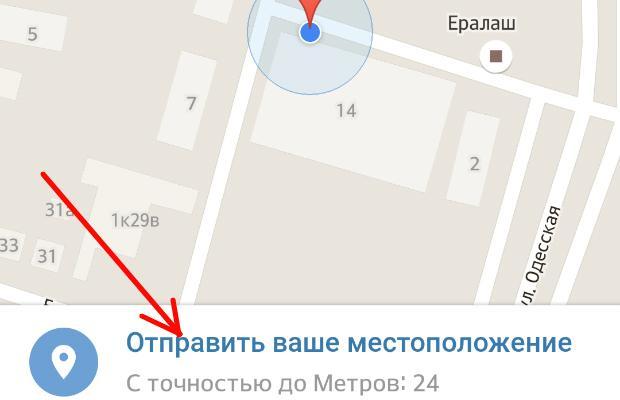 Местоположение в телеграмм
