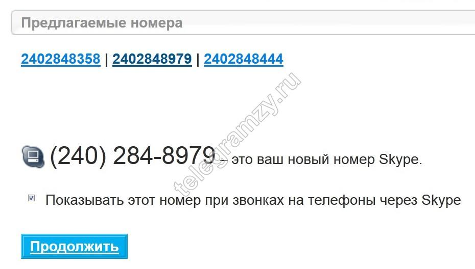 Виртуальный номер телефона для объявлений
