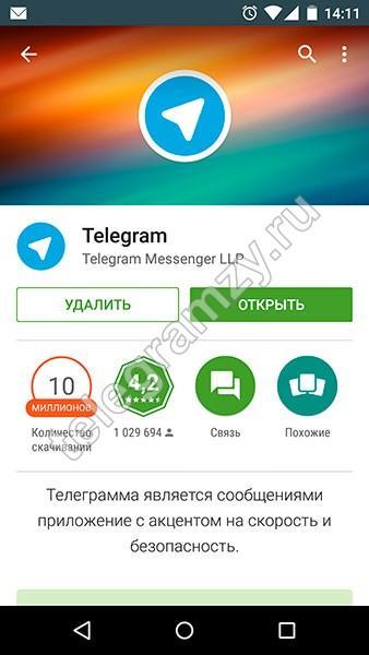 Как сделать телеграмм без смс