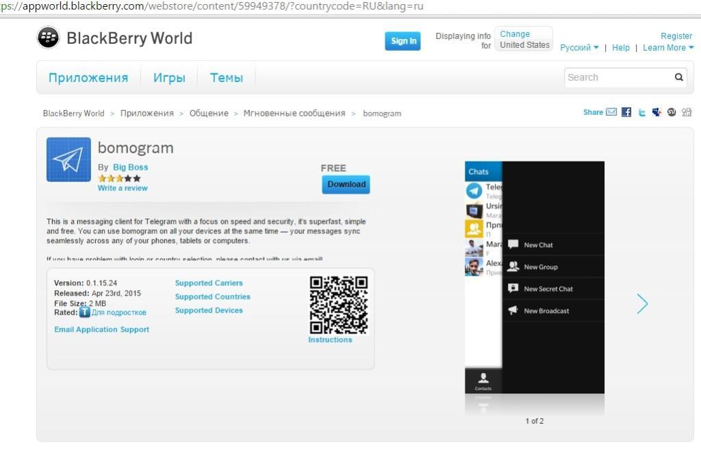 BlackBerry AppWorld