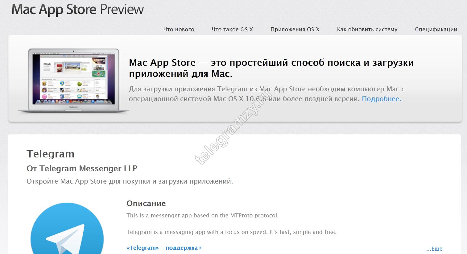 Ищем приложение Телеграмм в магазине Mac AppStore