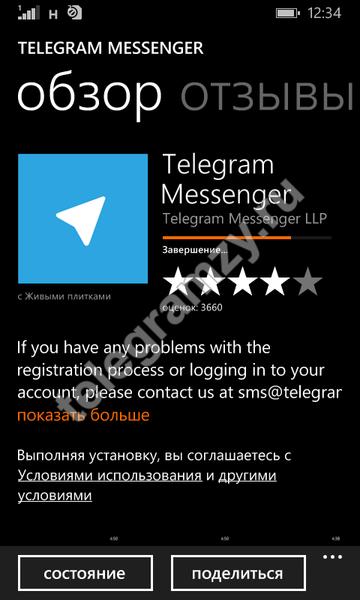 Русификация telegram для windows phone