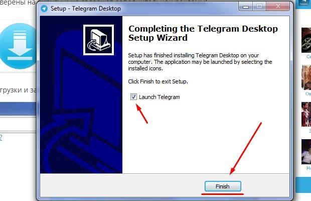 Окончание установки программы Телеграмм