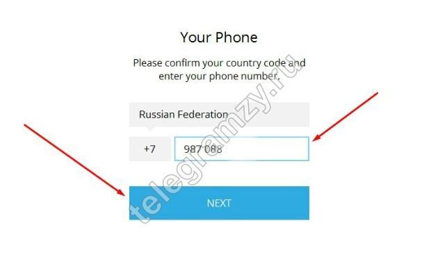 Вводим номер телефона для учётной записи