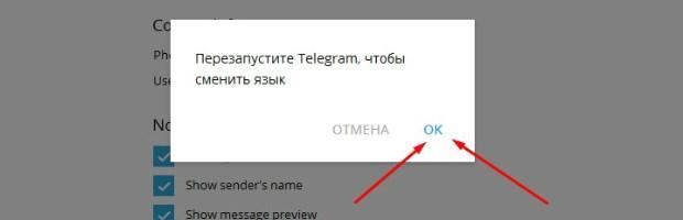 Предложения перезагрузить телеграмм