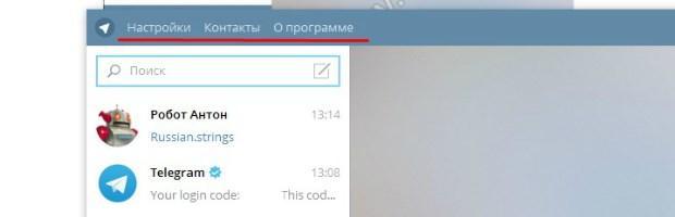 telegram русифицирован