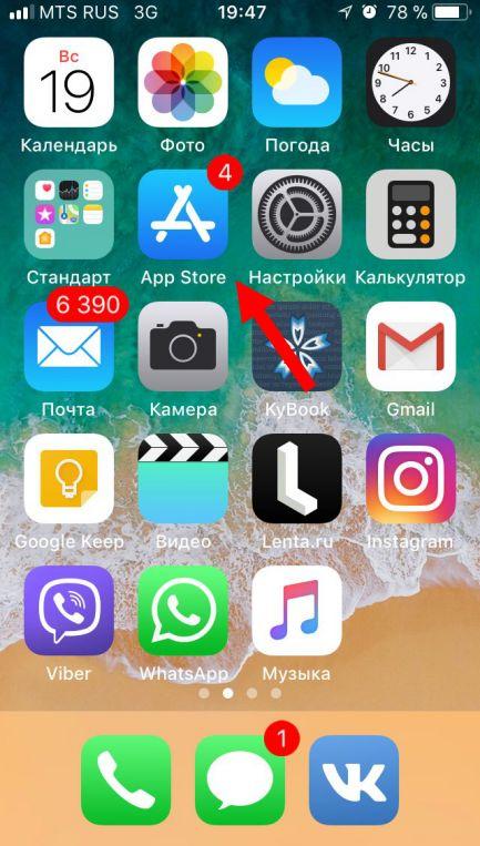Как на iphone скачать книгу на русском