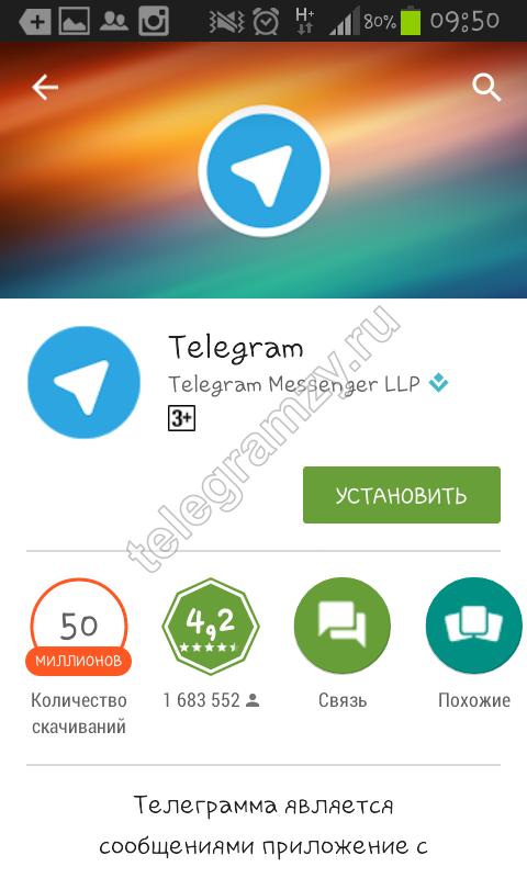 Установка на Android - Шаг 2