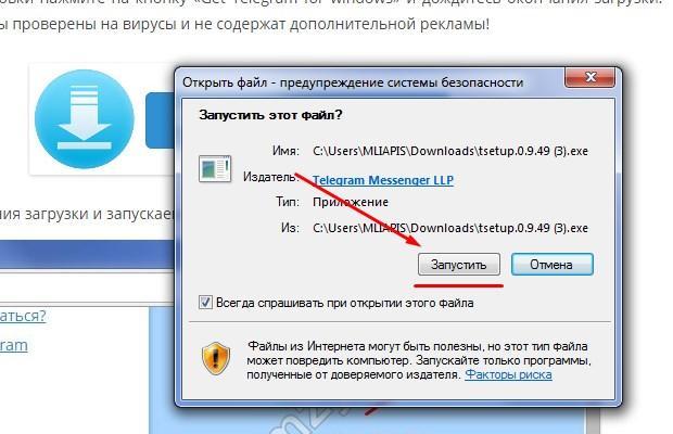 Запускаем файл установки