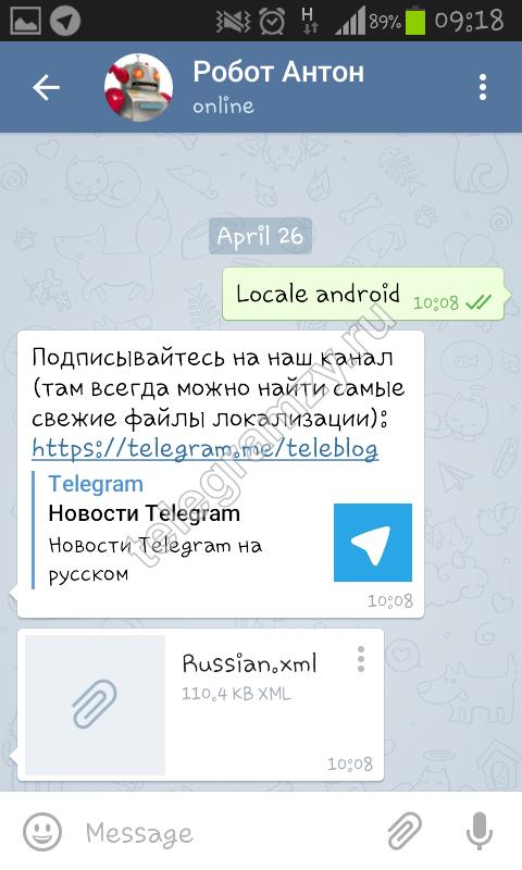 Как можно сделать телеграмм на русском 738