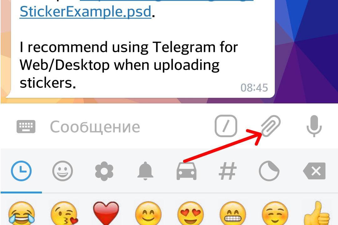 Как сделать свой стикер telegram