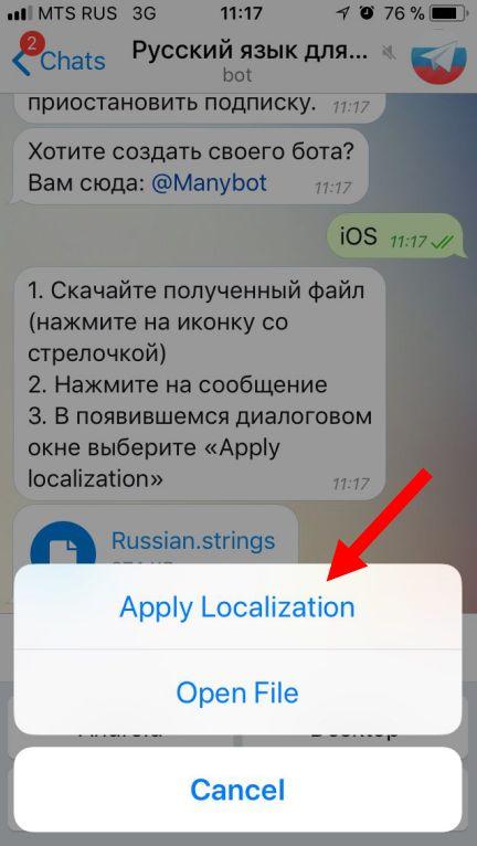 Телеграмм как сделать русский язык на айфоне фото 322