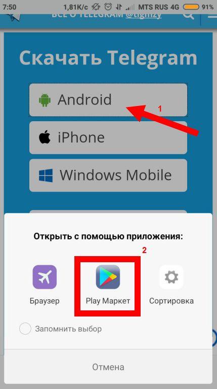 Скачать инструкцию на русском языке для андроид