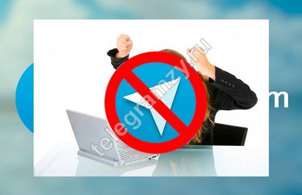 ОТключение автозагрузки телеграмм