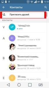 Поиск друзей в Telegram