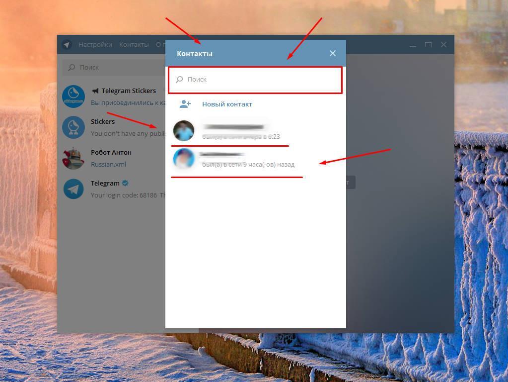 Обзор меню контактов в Телеграмм