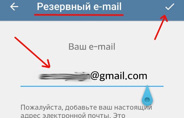 Резервная почта