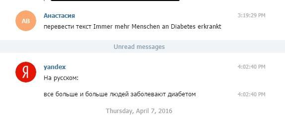 Screenshot_перевод