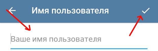 Ввод имени пользователя в Telegram