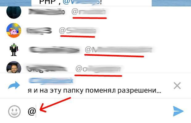 Упоминание адресата для ответа в чате Телеграмм
