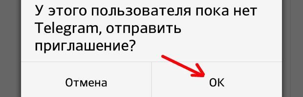 Отправляем приглашение новому пользователю