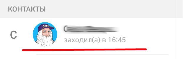 Контакт в списке пользователей
