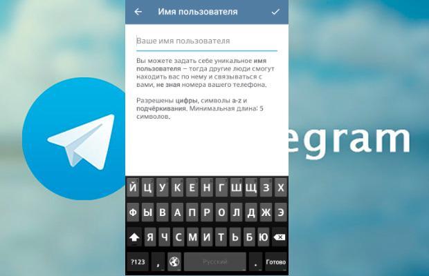 Настройка телеграмм 3