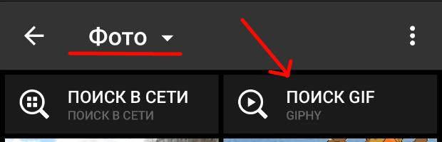 Поиск гиф в Telegram