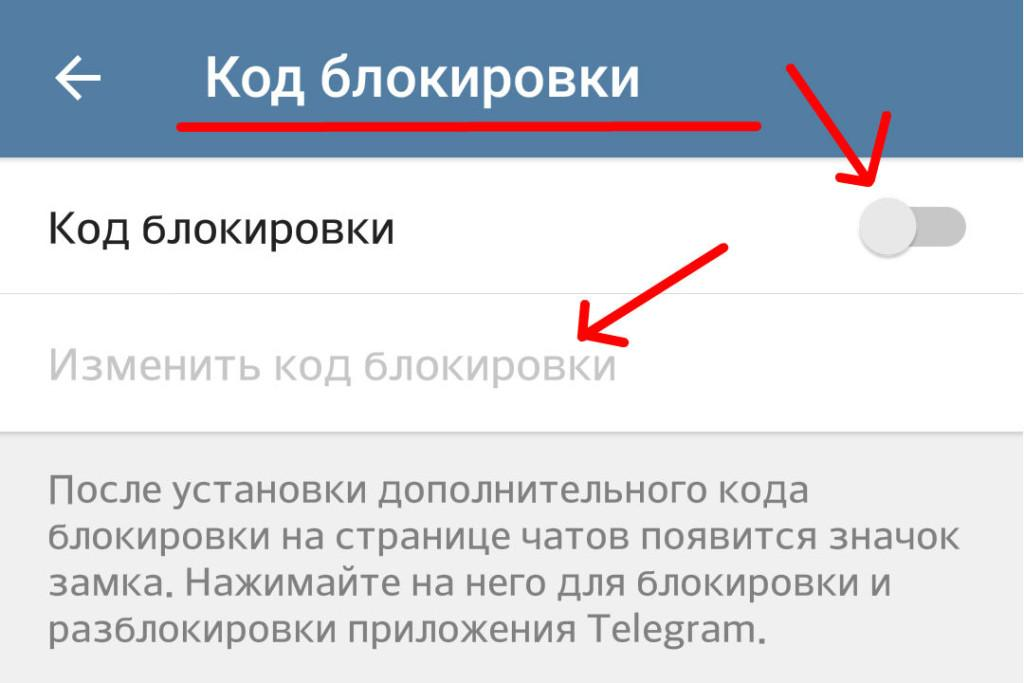 Меняем код блокировки в Телеграмме
