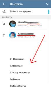 контакты в телеграмм