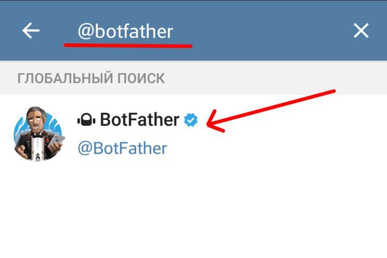 Обращение к botfather в Телеграмме