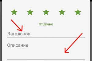 Пишем отзыв в Google Play