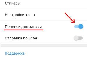 Функция ответа без рук в Telegram