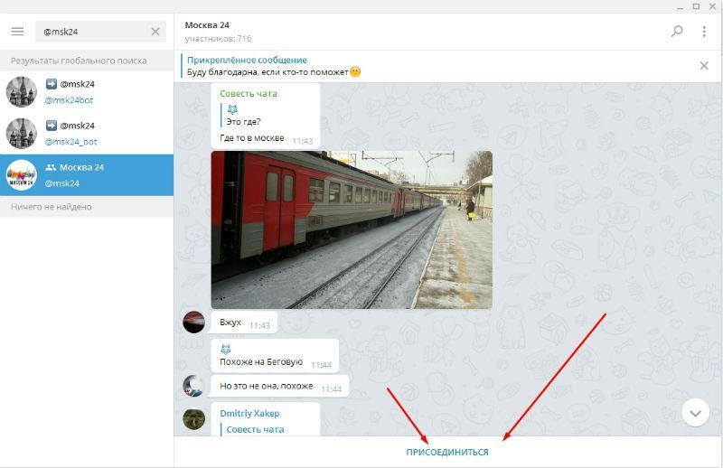 На кнопку нужно нажать чтобы присоединиться к Telegram группе