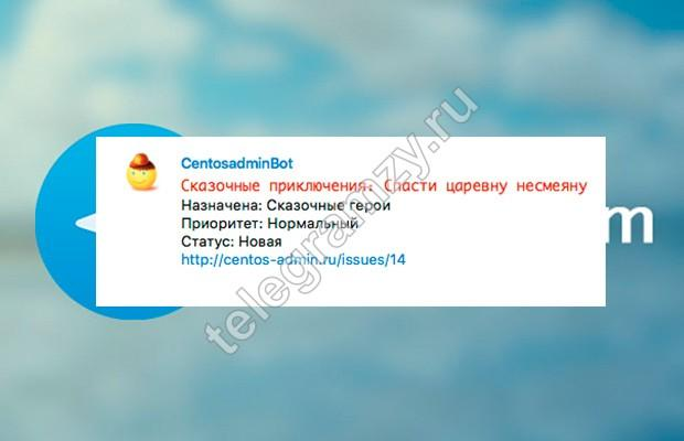 Уведомления redmine в телеграмм