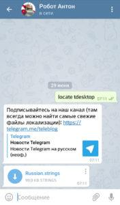 rusifikaciya