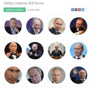 stikery_politiki