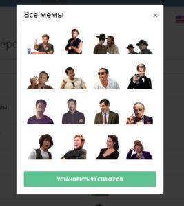 stikery_memy