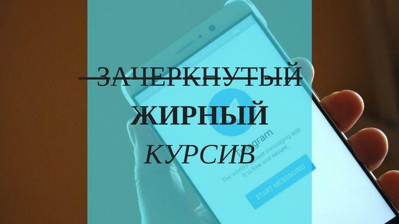 Как сделать зачеркнутый текст в телеграмм