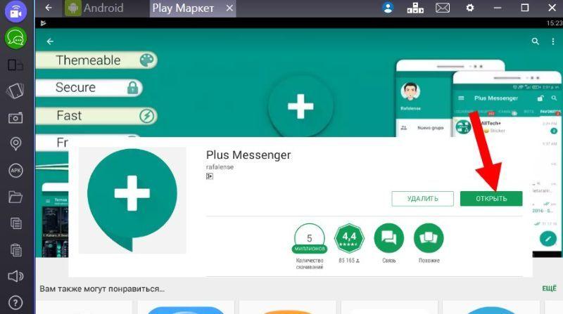 Скачать plus messenger на компьютер