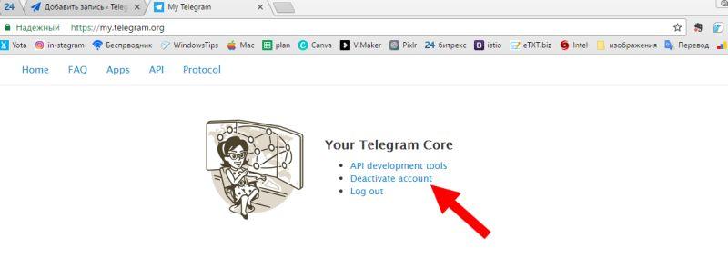 удалить аккаунт telegram