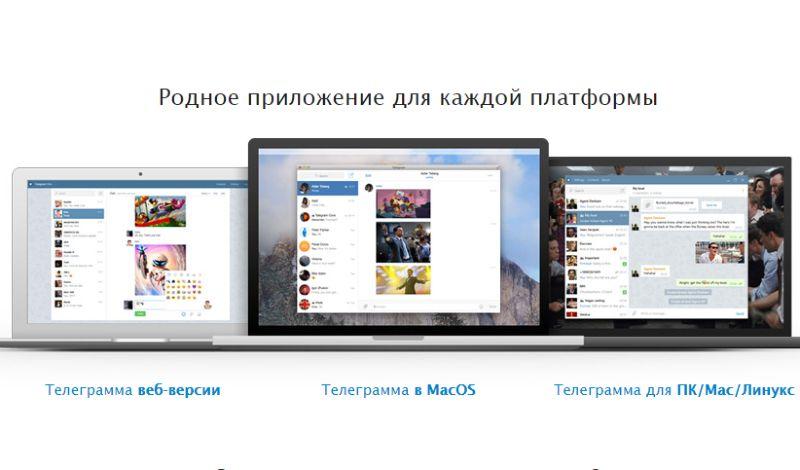 Как сделать телеграмм на русском языке на андроид