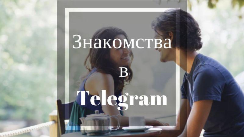 боты телеграмм на русском знакомства