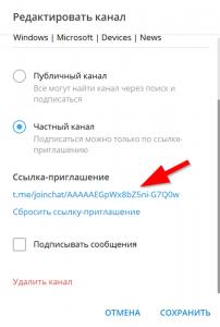 ssylka_na_priglasheniye_v_kanal
