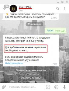 ispolzovanie_bota_dlya_rss_kanalov