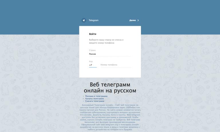 Вход в аккаунт веб-версии телеграмма