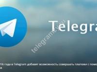 Заметки Телеграм