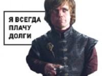 Шуточные фразы из Игра престолов