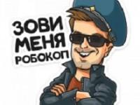 Анимированный Полицейский с Рублевки