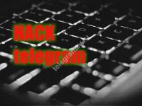Телеграмм взломали